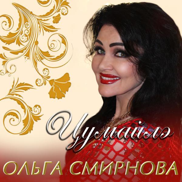 Ольга Смирнова новые песни 2020