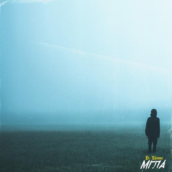 Dr. Shaman песни слушать