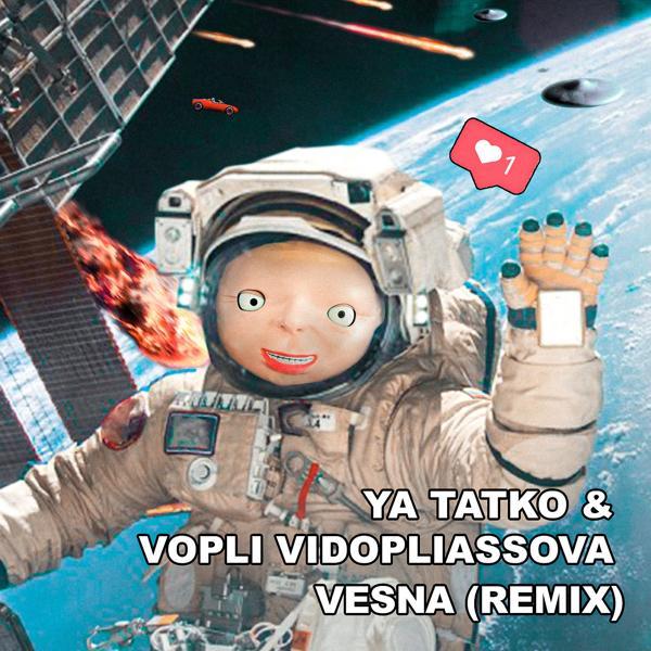 Музыка от Ya Tatko в формате mp3