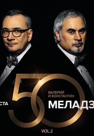 Валерий Меладзе и Константин Меладзе