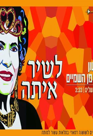 Rafi Biton Vekolot Min Hashamaim