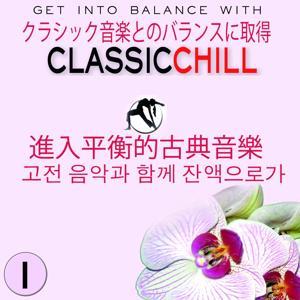 Classic Chill, Vol.1 (Asia Edition)