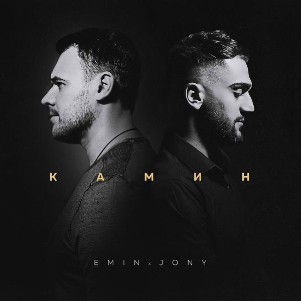 Альбом «Камин» - слушать онлайн. Исполнитель «JONY, EMIN»