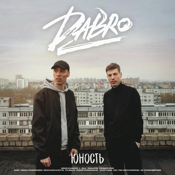 Альбом «Юность» - слушать онлайн. Исполнитель «Dabro»