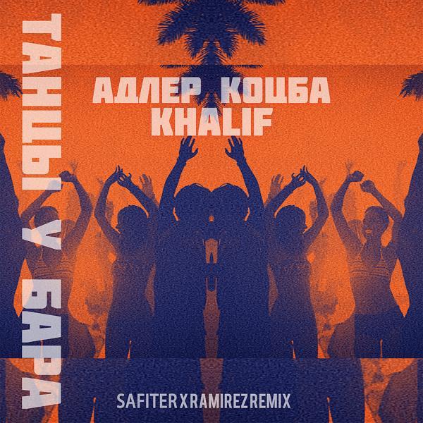 Альбом: Танцы у бара (Safiter & Ramirez Remix)