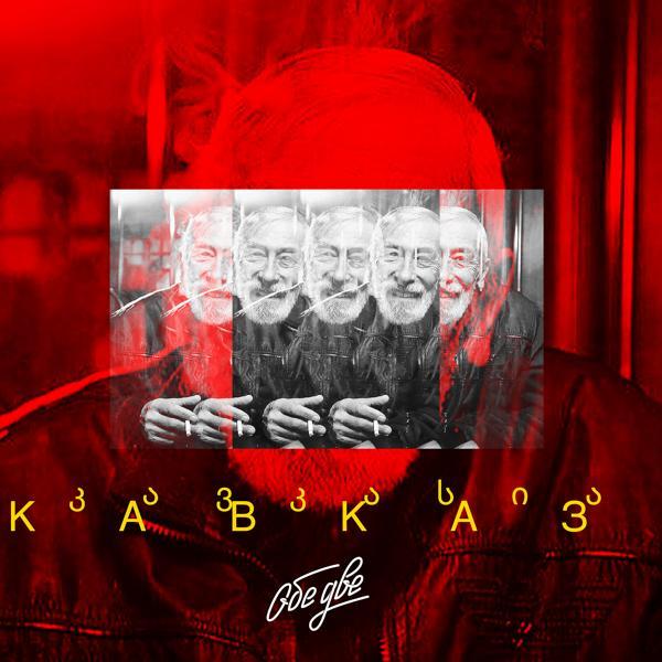 Альбом: Кавказ