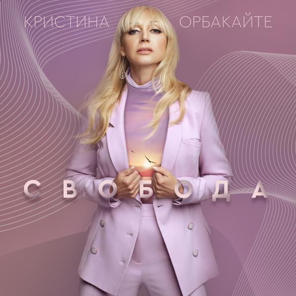Альбом: Свобода