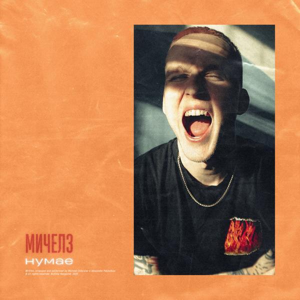 Альбом: НУМАЕ