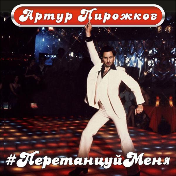 Альбом «#ПеретанцуйМеня» - слушать онлайн. Исполнитель «Артур Пирожков»