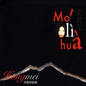 MO LI' HUA'