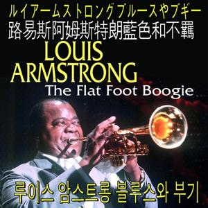 The Flat Foot Boogie (Asia Edition)