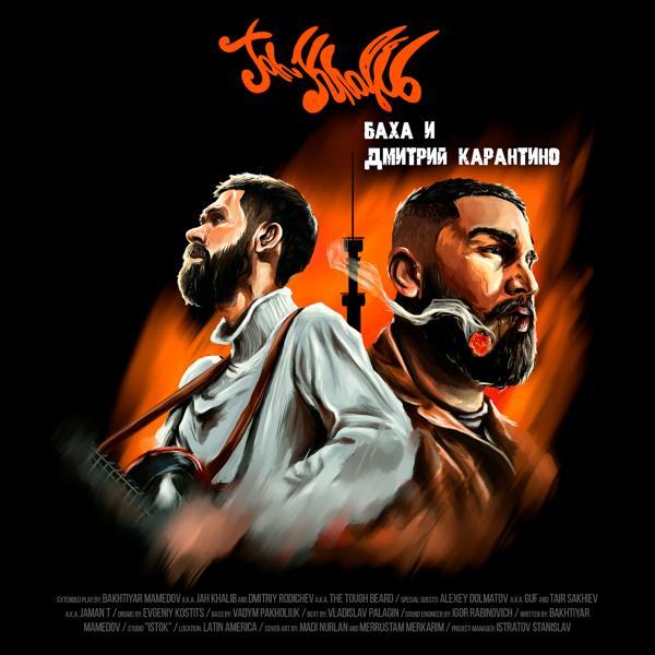 Альбом «Баха и Дмитрий Карантино» - слушать онлайн. Исполнитель «Jah Khalib»