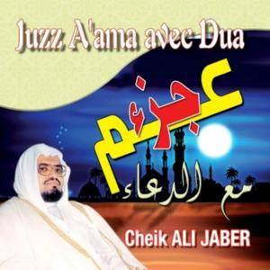 Juzz a'ama avec dua (Invocations) - Quran - Coran - Récitation Coranique