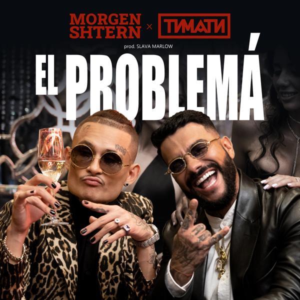 Альбом «El Problema (prod. SLAVA MARLOW)» - слушать онлайн. Исполнитель «MORGENSHTERN, Тимати»