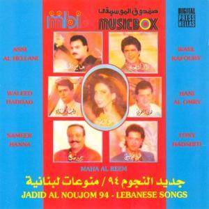 Lebanese Songs Tribute (Chansons libanaises)