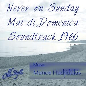 Never on Sunday, Mai di Domenica: Soundtrack 1960 (Original Remastered 2011)