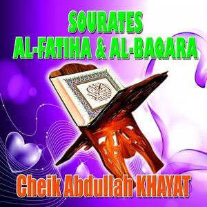 Sourates al Fatiha et al Baqara - Quran - Coran - Récitation Coranique