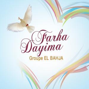 Farha dayima (Chants religieux pour Mariage : Inchad - Quran - Coran)
