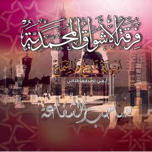 Sahib Chafaa (Chants religieux - Inchad - Quran - Coran)