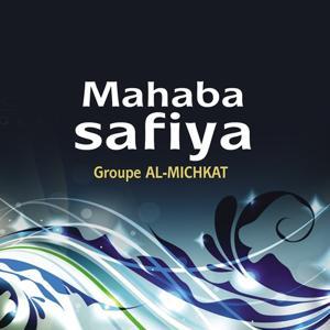 Mahaba Safiya (Chants religieux - Inchad - Quran - Coran)