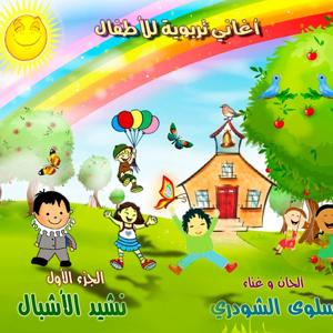 Nachid el Achbal (Chants religieux : Inchad - Quran - Coran)