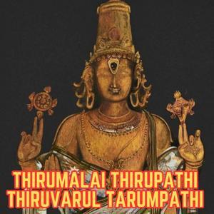 Thirumalai Thirupathi Thiruvarul Tarumpathi