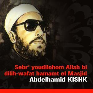 Seba'toun youdilohom Allah bi dilih - wafat hamamat el Masjid (Quran - Coran - Islam - Discours - Dourous)