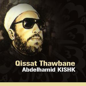 Qissat Thawbane (Quran - Coran - Islam - Discours - Dourous)