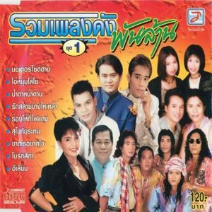 Ruam Phleng Dang Phanlan Chut 1