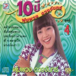 10 Pi Phumphuang Duangchan Chut Thi 4