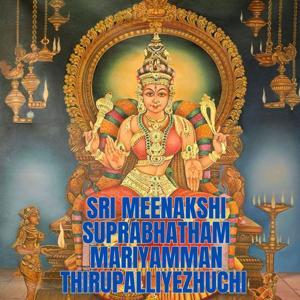 Sri meenakshi suprabhatham mariyamman thirupalliyezhuchi
