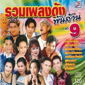 Ruam Phleng Dang Phanlan Chut 9