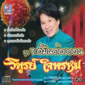 Cha I Man Tong Thon