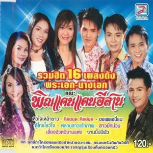 Ruam Hit 16 Phleng Dang Phra-Ek - Nang-Ek Khana Phin Khaen Daen Isan