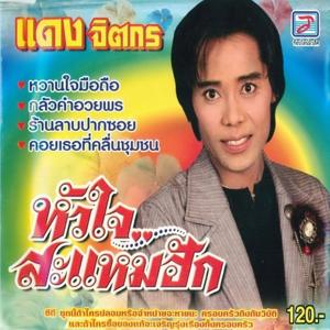 Huachai Sa Mae Hak