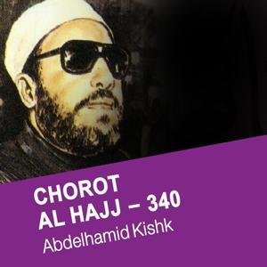 Chorot al hajj - 340 (Quran - Coran - Islam)