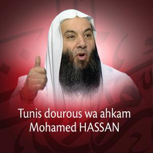 Tunis dourous wa ahkam (Quran - Coran - Islam - Discours - Dourous)