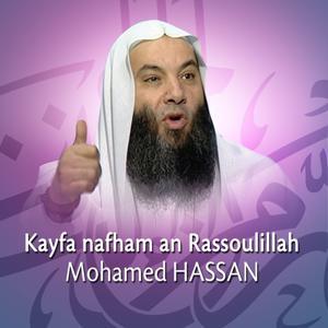 Kayfa nafham an Rassoulillah (Quran - Coran - Islam)