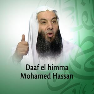 Daaf el himma (Quran - Coran - Islam - Discours - Dourous)