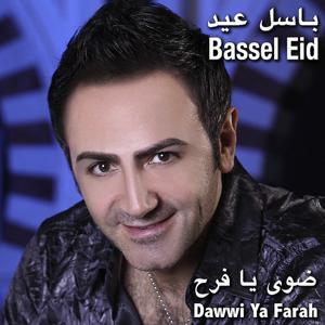 Dawwi Ya Farah