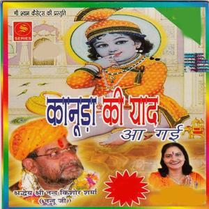 Kanudaa Ki Yaad Aa Gai