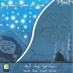 Sourate Houd, Youssef, Al raad