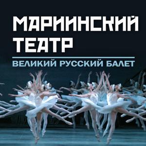 Mariinsky Theatre: Ballet