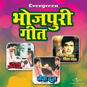 Evergreen Bhojpuri Hits
