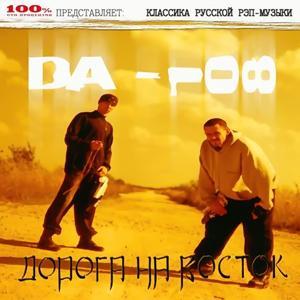Дорога На Восток (Классика Русской Рэп-Музыки)