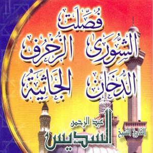 Sourate Fossilat, Ach Choura, Az Zoukhrof, Addoukhan, Al Jathiya (Quran)