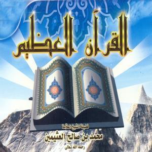Al Quran al adhim (Quran)