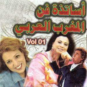 Asatidhat fen Al Maghreb al arabi, vol. 1