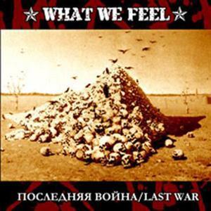 Последняя Война (Last War)
