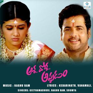 Asha Dosa Apadam (Original Motion Picture Soundtrack)